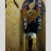 岸惠子さんの「孤独という道づれ」を読んで思うこと。