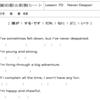 「意味順訳読」で高校授業を体験?