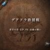 風花雪月初見プレイ日記9(第2部6月~7月)