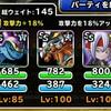 level.1761【白い霧】第221回闘技場ランキングバトル5日目