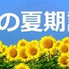 平成29年度学科改編等対象校設置基本計画案が発表になりました ― 横浜国際高校に国際バカロレアコースが設置予定!