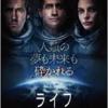 【映画】LIFE