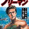 小池一夫先生が、師匠として、堀井雄二さんに教えたこと