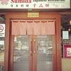 お寿司定食 +ミックスフライ@すみ田(ペナン島)+買い物