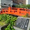 【ツベルクリンwalker】日本三大がっかり名所・はりまや橋に行ってがっかりしてきました【高知県】