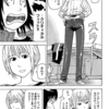 婚活における漫画の話