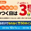 ファミマTカード 3のつく日 Tポイント+3%キャンペーン 明日1/13のおススメは、バニラVISAカード3,000円券実質6.8%割引!nanacoチャージも