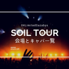 04LimitedSazabys「SOILツアー」会場とキャパ一覧