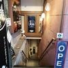 京都の喫茶店「生きている珈琲」で最高級コーヒー「コピ・ルアック」を飲んだ