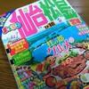 充実の仙台旅行!松島と仙台で牡蠣と海鮮と牛タンをぜーーんぶ食すの巻