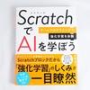 「ScratchでAIを学ぼう」はScratchで動かしながら強化学習を理解できる凄い本