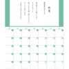 就活クソカレンダー(7月)