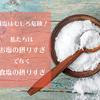 減塩はむしろ危険!私たちはお塩の摂りすぎでなく、食塩の摂りすぎ