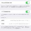 iPhoneの空き容量を増やしたい!【LINE編】