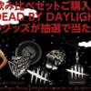 今なら飲み比べセットご購入で【Dead by Daylight】グッズが当たる!【デッドバイデイライト】