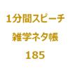 「1ケ月」をなんと読みますか?【1分間スピーチ|雑学ネタ帳185】