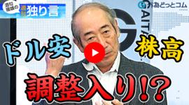 FX「ドル安・株高の図式が崩れる!?ドル/円上昇の背景と展望を語る」2021/1/18