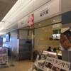 【仙台空港 牛たん陣中 冠舌屋】名物といわれる牛タンを食べてみる【空港飯】