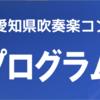 2018年度愛知県吹奏楽コンクールプログラム(高等学校の部・東尾張地区大会)【管楽器担当のあるあるネタ特別編】