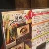 京橋のスープカレー専門店「札幌DOMINICA」、いいよ!