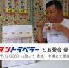 【募集】7/16(日) リーマントラベラーとお茶会@香港