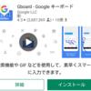 Androidのキーボードは、Google純正キーボード「gboard」で決まり!