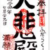 銚子市 満願寺の御朱印 〜 崖っぷちの銚子電鉄に、何だかよく分からない珍寺