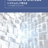 「システム思考ガイドブック」無料ダウンロードのご案内