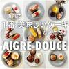 東京で1番美味しいケーキならココ!AIGRE DOUCE(エーグルドゥース)
