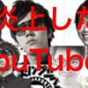 大物YouTuber15万円分クジを引いた結果『はじめしゃちょー』、二股謝罪動画で100万円稼ぐwwwwww