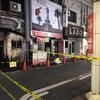 新規開店オムライス屋さん4日目にもらい火事、不運すぎる-高田馬場・さかえ通りの火災