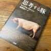 210406 桐生の豚肉PRを!