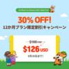 【終了】Go Back to School 30%割引キャンペーン実施中!