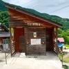 秋山郷にある「苗場の清筥」に行ってきた!……トイレですけど何か?