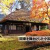 【都道府県シリーズ】関東6県を舞台とした小説6選