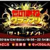 ☆diary☆12/18『ものまねグランプリ 2018』マミさんだぁ~!!!ヾ(o≧∀≦o)ノ゙