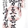 浄光明寺(鎌倉)十三仏霊場の御朱印「勢至菩薩」