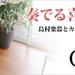 10/21(土)カワイの新しい電子ピアノ「CA9800GP体験会」のご報告です。