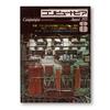 月刊「コンピュートピア」1975年8月号