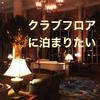 【ラウンジ】クラブフロアのあるホテルの探し方(国内も海外も)