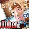 目立ちたがり必見!YouTuber風オンラインプレゼンをパワポとOBSで!