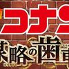 【グラブル日記68】名探偵コナン ~謀略の歯車~