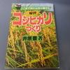 への字稲作の創設者、井原豊さんの著書
