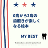 【歯磨きの時間を楽に・楽しい時間にするため】むし歯・歯磨きの絵本4選とおまけ。