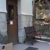 鹿児島市の「DINIZ CAFE(ジニスカフェ)」でオウロ・ヴェルデ、エリアニ。