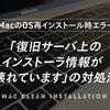 MacのOS再インストール時エラー「復旧サーバ上のインストーラ情報が壊れています」の対処法