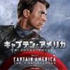【キャプテン・アメリカ/ザ・ファースト・アベンジャー 】「U-NEXT」「dTV」