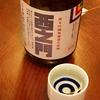 たまには日本酒