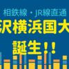 「羽沢横浜国大駅」開業!!スーパーもコンビニも駅構内テナントもない陸の孤島