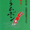 「クラムボン」の上映会 Ein Film von  Kenji  Miyazawa